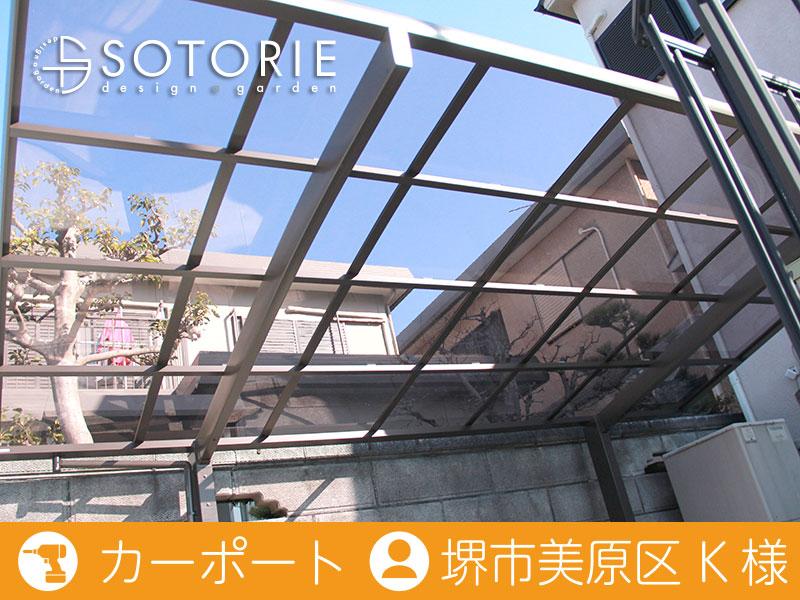 堺市美原区K様からお客様アンケートをいただきました。