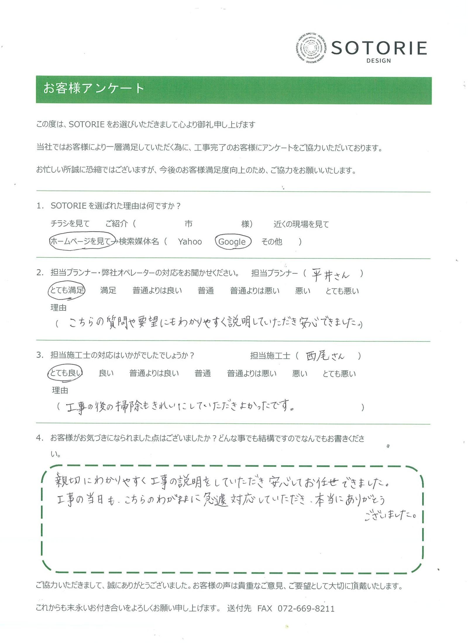 お客様アンケート004